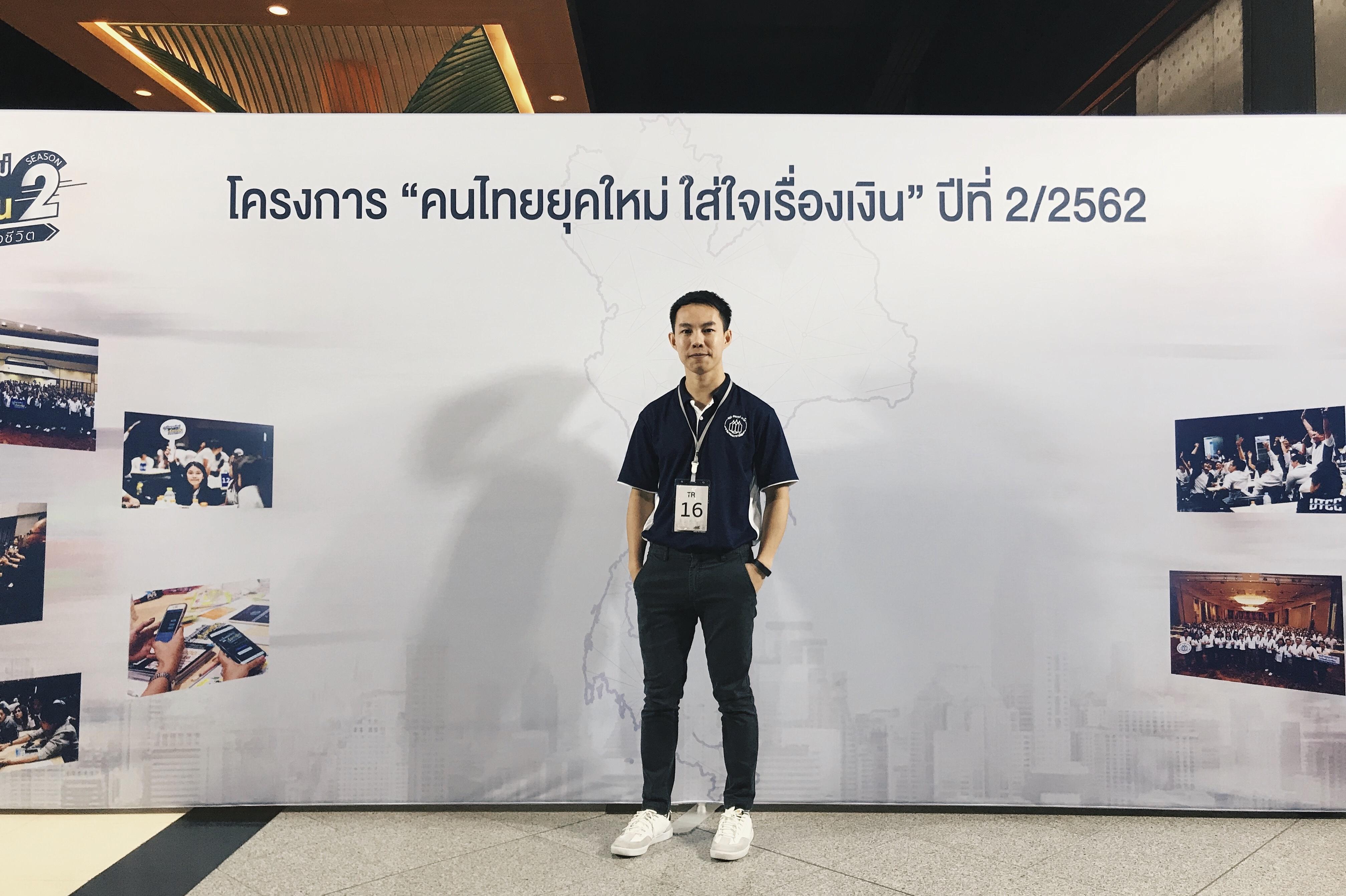 """อบรมโครงการ """"คนไทยยุคใหม่ ใส่ใจเรื่องเงิน"""" ปี 2"""