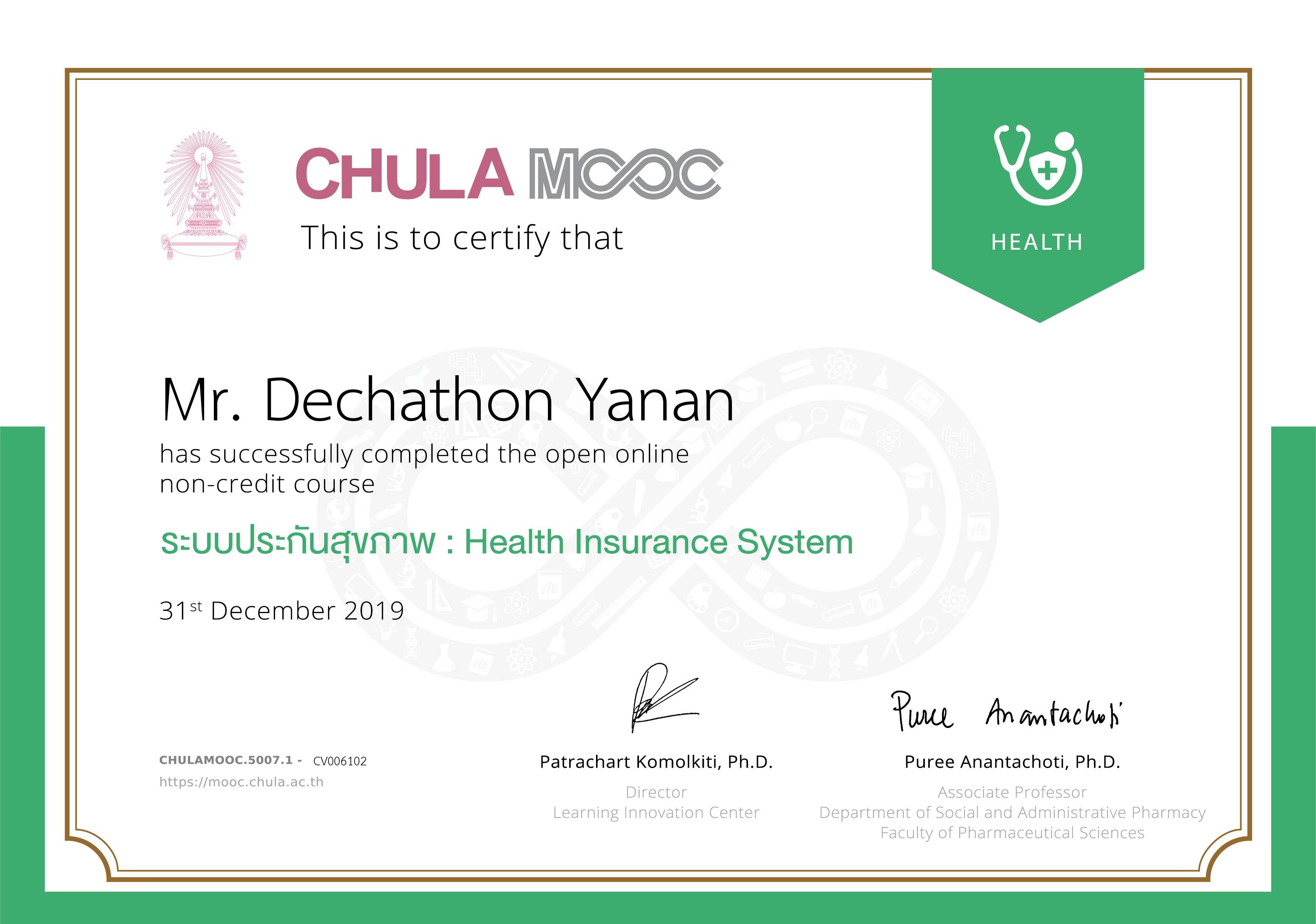 หลักสูตร Health Insurance System: ระบบประกันสุขภาพ