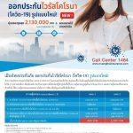 ประกัน COVID-19 จากเมืองไทยประกันภัย