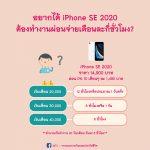 อยากได้ iPhone SE 2020 ต้องทำงานผ่อนจ่ายเดือนละกี่ชั่วโมง?
