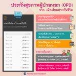 ประกันสุขภาพผู้ป่วยนอก (OPD)
